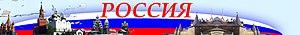 Баннер для Портал:Россия