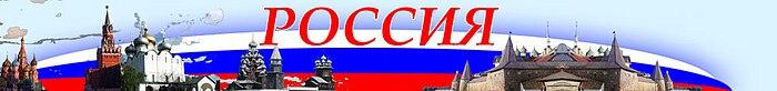 The Russia Portal