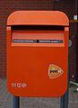 Postbriefkasten NL 2014 (2).jpg