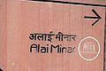 Qutb Minar Complex Photos DSC 0253 1.JPG