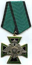 Railway Troops Medal For Distinction in Service.jpg