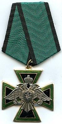 Railway Troops Medal For Distinction in Service.jpg