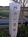 River Li (length) stone (Milestone).JPG