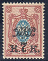 Russia Far eastern 1920 Sc8.jpg