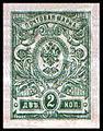 Russia stamp 1917 2k.jpg