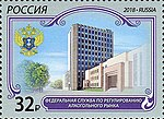 Russia stamp 2018 № 2423.jpg