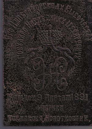 Tea culture - A tea brick made for the Russian Imperial Army of Czar Nicholas II