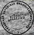 Ryazan Jewish Library, Heyrus (10994666295).jpg