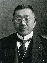 田中隆三 (政治家) - Wikipedia