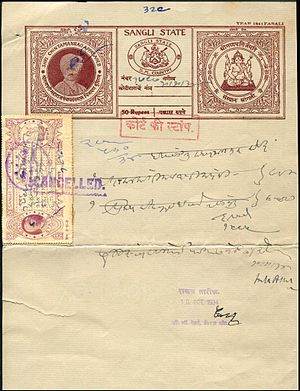 Stamped paper - A 1934 stamped paper from Sangli State in India