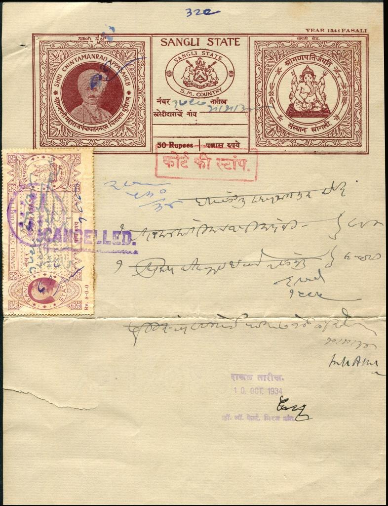 Sangli State 5R Court Fee on 50R stamp paper 1934