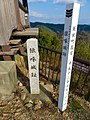Sarubami castle observation tower - 2.jpg