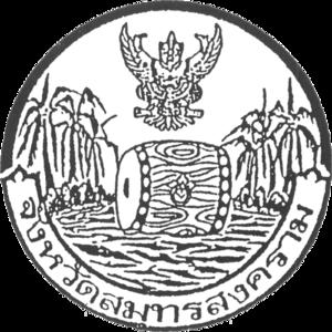 Samut Songkhram Province - Image: Seal Samut Songkhram