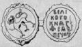 Seal of Theodore Rostislavich.png