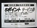 Service coupon of coop-gunma.JPG