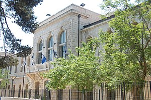 Israel Broadcasting Authority - Headquarters of the Israel Broadcasting Authority, Jaffa Road, Jerusalem