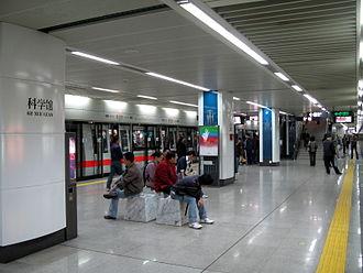Science Museum station - Image: Shen Zhen Metro The Science Museum Platform