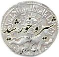 Shir khorshid.png
