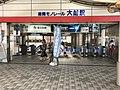 Shonanmonorail-ofuna-2018gate.jpg
