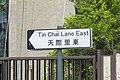 Sign of Tin Chai Lane East (20190502134904).jpg