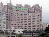 Sijhih Cathay General Hospital 20140527.jpg