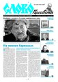 Slovo-30-2012.pdf