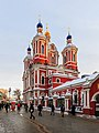 StClement Church Moscow 01-2016 img1.jpg