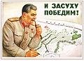 Stalin drought.jpg