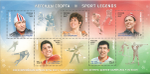 Stamp-russia2015-sport-legends-block.png