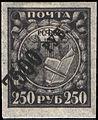Stamp Soviet Union 1922 24av.jpg