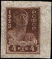 Stamp Soviet Union 1923 82Б.jpg