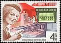 Stamp Soviet Union 1977 CPA4778.jpg