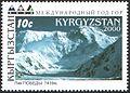 Stamp of Kyrgyzstan 232a.jpg