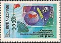 Stamp of USSR 1981-5239.jpg