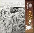 Stamp of Ukraine s1635.jpeg