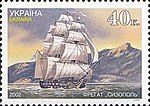 Stamp of Ukraine s433.jpg