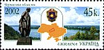 Stamp of Ukraine s476.jpg