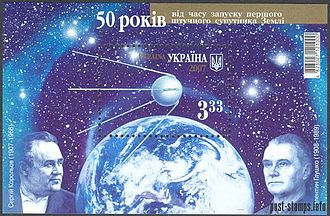 Valentin Glushko - Valentin Glushko and Sergei Korolev on a 2007 Ukrainian stamp
