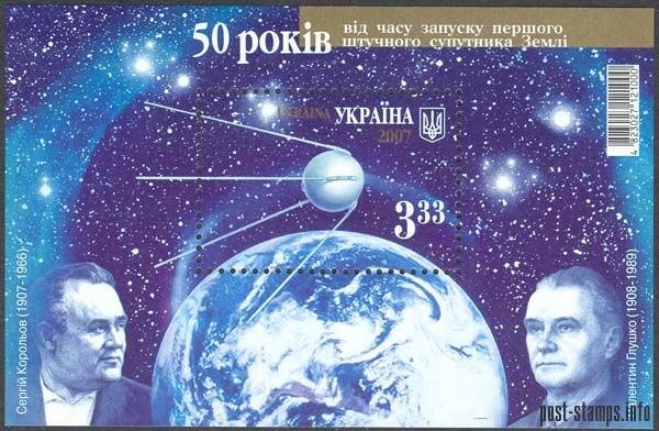 Stamps 2007 Ukrposhta 859