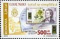 Stamps of Romania, 2005-066.jpg