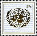 Stamps of the United Nations-108-03.jpg