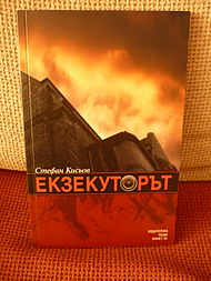 Stefan Kissyov - Ekzekutorut - cover in environment.jpg