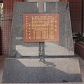 TPE-SSSH foundation stone 20150912.jpg