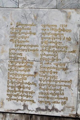 Tai Tham alphabet - Northern Thai language written in Tai Tham script in Chiang Mai, Thailand.