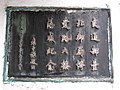 Taipei Post Office Boai Road Building completion plate 20101114.jpg
