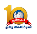 Tamil wiki 10th anniversary 2.png