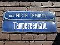 Tampere str sign.JPG