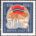 The Soviet Union 1974 CPA 4386 stamp (Kirghiz Soviet Socialist Republic (Established on 1924.10.14)).png