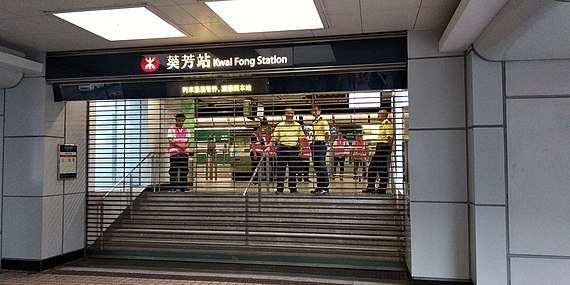 The closed Kwai Fong Station exit E