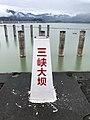 Three Gorges Dam in 2021 12.jpg